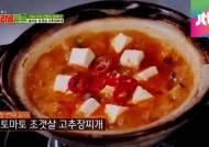 토마토 라면 효능 능가하는 '토마토 조갯살 고추장 찌개'