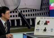자료 위조·국정원 협조자…확산되는 '증거 조작 의혹'