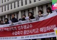 """공주대 '성추행 교수' 복귀…여성단체 """"해당 교수 해임해야"""""""