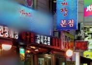 [사건플러스] 주먹·소송으로 얼룩진 '간장게장 골목'