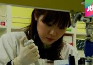 일본 '만능세포' 결국 사기극…연구자들 '사과문 발표'