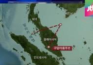 납치 사건이라면 누가, 왜? '실종 여객기' 의구심 증폭
