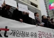 """경실련 """"고객정보 유출 KT에 1인당 100만원 공익소송"""""""