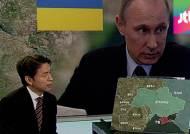 """크림반도 사태 논란…""""푸틴, 유라시아 연합 구상 중"""""""