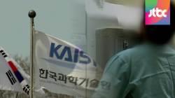카이스트 결핵 집단 발병 '공포'…21명 확진 판정 받아