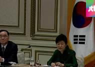 """""""박근혜 정부 임기 내 규제 총량 20% 감축""""…일몰제 도입"""