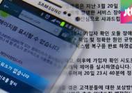 """'되다 안 되다, 되다 안 되다…' SKT 통신장애 """"답답"""""""