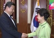 시진핑 배려하는 박 대통령 … 아베보다 먼저 만났다