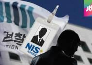 국정원 권 과장 자살 시도…'윗선 수사' 차질 불가피