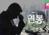 연봉 공개 회피?…등기 임원직 내려놓는 그룹 총수들