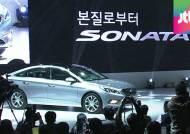 현대차, 쏘나타 새 모델 공개…내수시장 반격 노린다