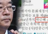 """'후보 비방 혐의' 안도현, 항소심 무죄…""""공공이익 부합"""""""