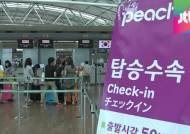 '불황 무색' 비수기에도 해외로…여행객 사상 최고