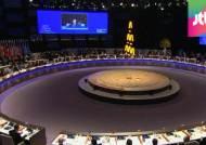 핵안보정상회의, '헤이그 코뮈니케' 채택 후 마무리