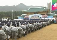 천안함 4주기 추모식…정치인 대거 참석, 희생자 넋 기려
