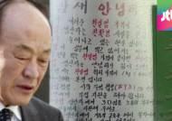 검찰 '일당 5억 노역' 중단 … 남은 벌금 강제환수키로