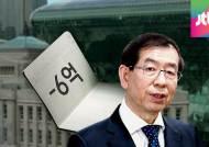 박원순, 재산 3년째 마이너스…광역단체장 중 최하위