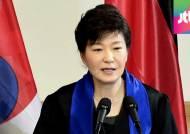 """박 대통령, 평화통일 3대 제안 발표…""""북, 비핵화시 지원"""""""
