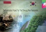 코이카, '환경에서 행정까지' 인도네시아에 무상 원조 사업
