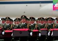 [세상 읽기] 중국군 유해 437구, 61년 만에 고향으로