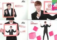 JTBC '뜨거운 네모' 티저 공개…이경규-유세윤 환상호흡!