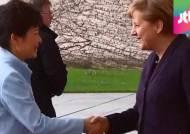 [주목! 이 사람] 박 대통령-메르켈 '통일을 위하여'