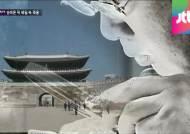 [탐사플러스 7회] 숭례문 부실 공사와 엘리트 교수의 죽음