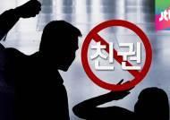 자녀학대 땐 최대 4년 친권 정지…피해아동도 청구 가능