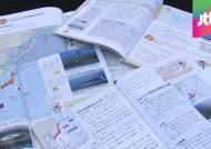"""일본, 초등학교 모든 교과서에 """"한국, 독도 불법 점령"""""""