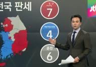 두 달 남은 선거, 후보군 압축…17개 지역 중간 판세는?
