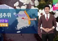 [날씨] 주말 꽃샘추위…강원산간 눈·내륙 빗방울