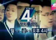 JTBC뉴스, 보도국 정치부 회의를 생방송으로 공개!