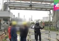 에쓰오일 온산공장 이틀째 기름 유출…주민 불안