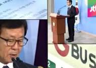 [탐사플러스 8회] '공약 검증' 경기 무상버스