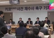 """'키코' 수사보고서 공개…피해 업체들 """"재수사"""" 촉구"""