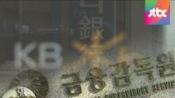 또 '도쿄 지점'…느슨한 해외 감독이 대출 비리 키웠다