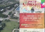 국회 '전국노래자랑' 열린다…김을동·진선미 등 참가