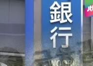 도쿄지점 또다시 비극…불거지는 해외지점 부당대출