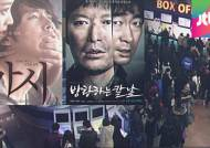 사적처벌 금지, 관객 판단은?…'방황하는 칼날' 개봉