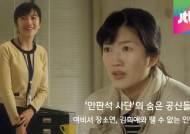 [밀회/명배우 열전] 여비서 장소연, 김희애와 뗄 수 없는 인연?