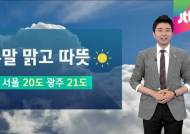 [날씨] 토요일 전국 가끔 구름…서울 낮 20도 웃돌아