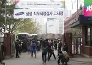 10만 명 지원한 '삼성고시', 긴장감 넘치는 현장 가니