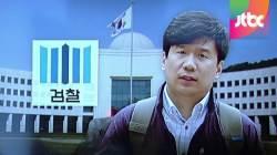위조 의혹 '최고 윗선' 대공수사팀장 결론…국정원장 무혐의