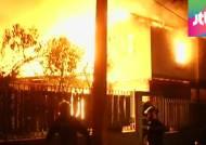 칠레 발파라이소 사흘째 대형 산불…최소 13명 숨져