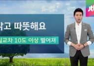 [날씨] 전국 따뜻…일교차 10도 이상 벌어져