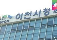 '공천 탈락' 이천시장, 공무원 97명 무더기 승진 인사