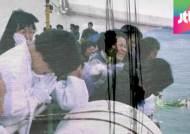 또 서해 잔혹사…페리호·해병대 캠프 사건 후 또 악몽