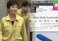 """해외 언론 """"박근혜 정부 위기관리 능력 시험대 올라"""""""