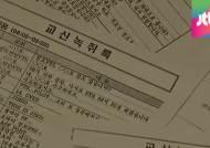 """세월호-진도 VTS 마지막 교신…""""좌현 60도로 기울어져 있다"""""""