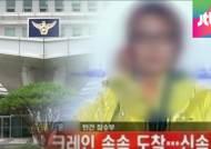 """""""허위사실 유포 강경 대응""""…인터뷰 논란 홍씨 체포영장"""